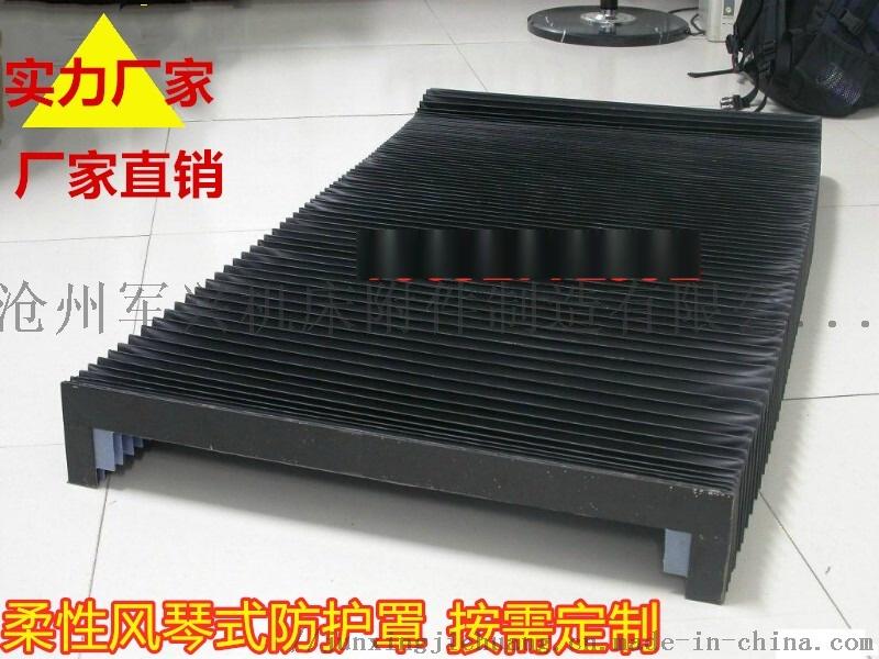 加工中心用防护罩 风琴式防护罩 伸缩自如 压缩小811937762