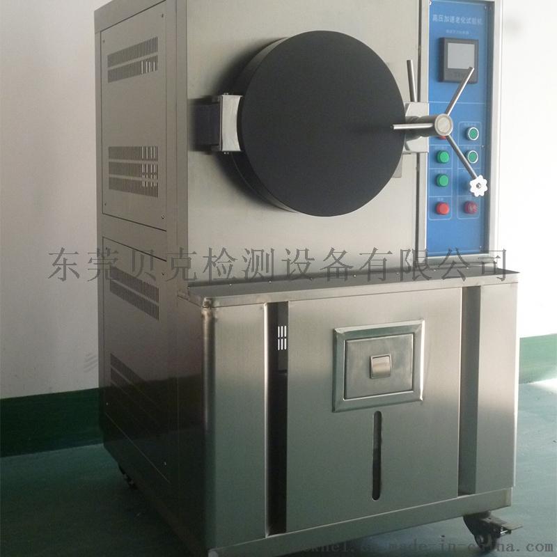 PCT高压老化箱5