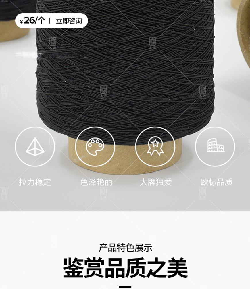1120D-150D-氨纶涤纶橡筋线-_02.jpg