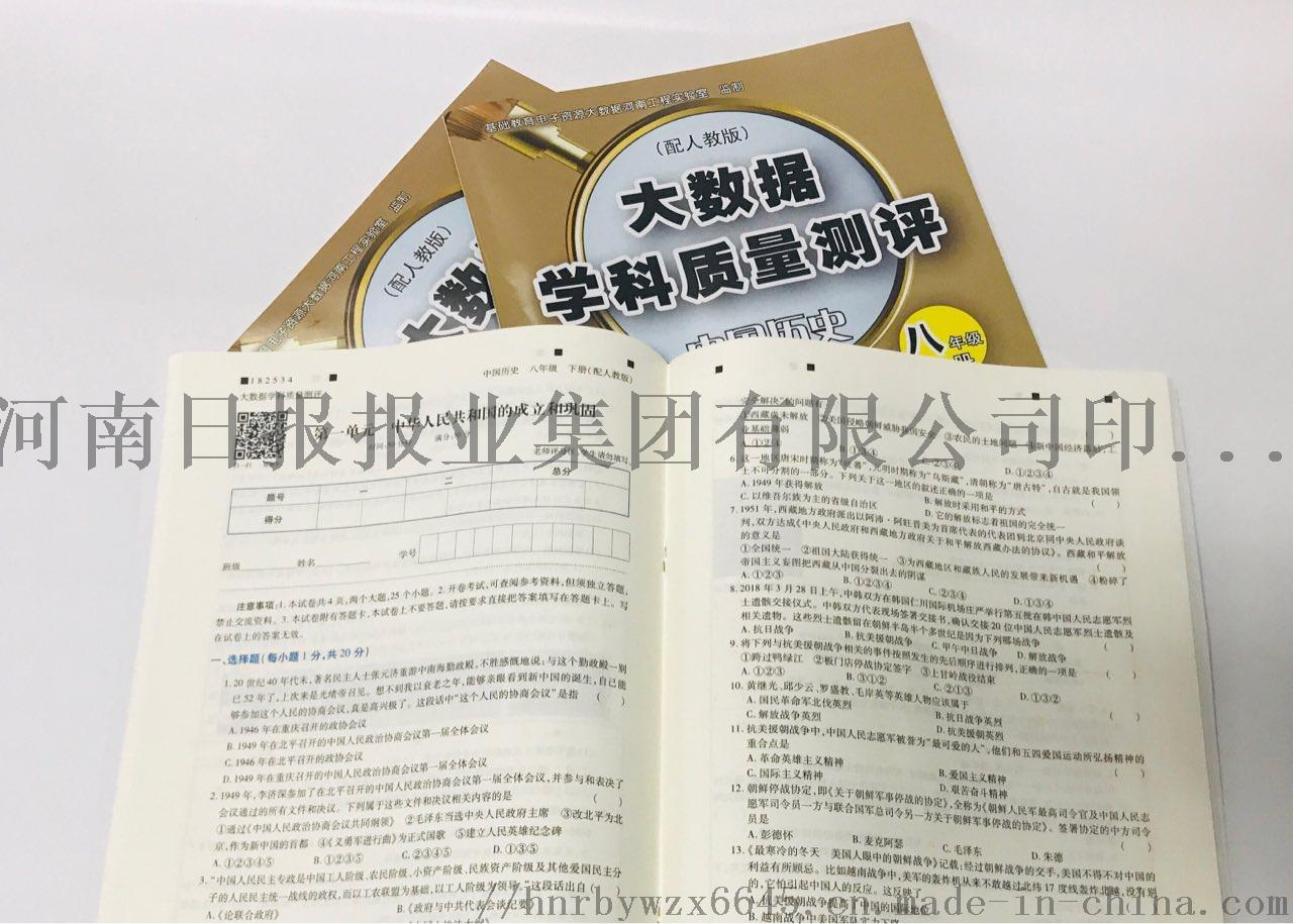河南做试卷印刷试卷印刷厂831984412