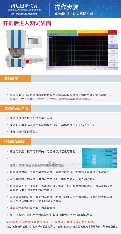 HD-A504-B全自动破裂强度试验机-02.jpg