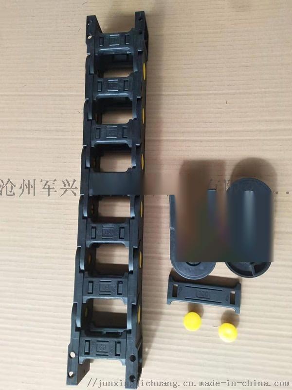 纺织机械使用的塑料拖链 尼龙拖链 全封闭式塑料拖链100174962