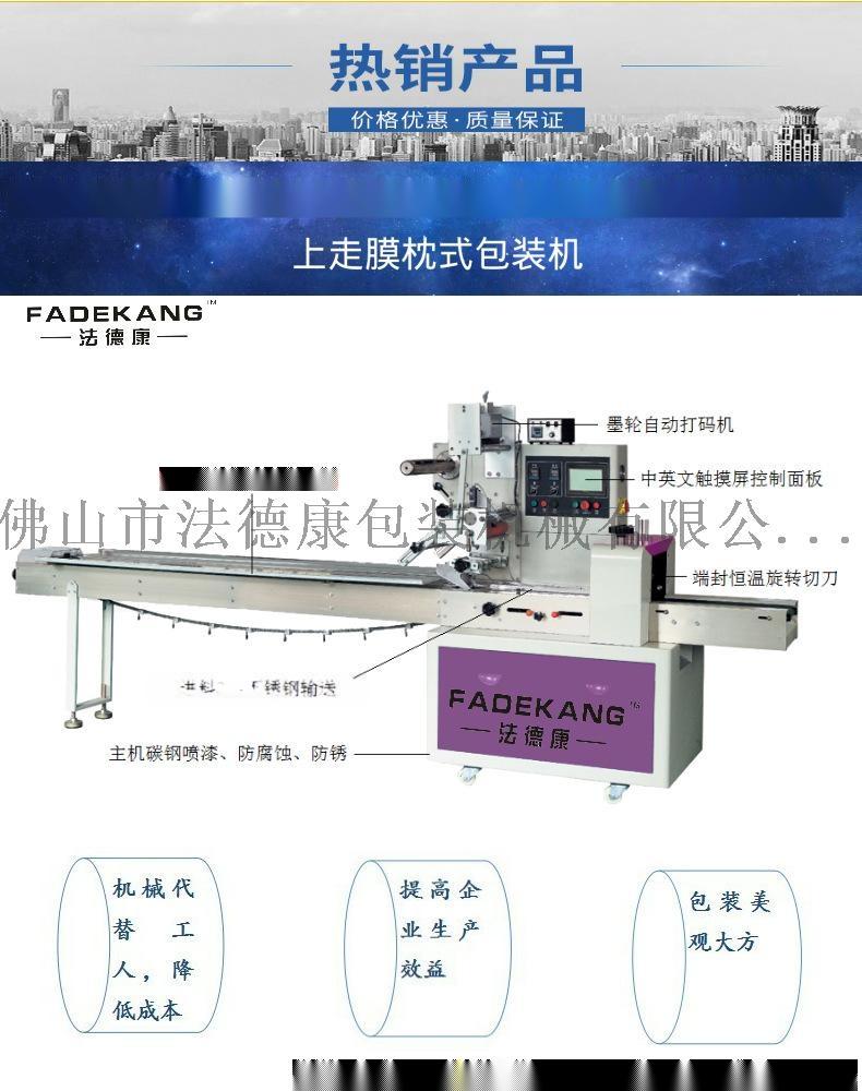 在线咨询广东佛山枕式包装机械 食品-水饺、云吞自动包装机 厂家直销包邮77288175