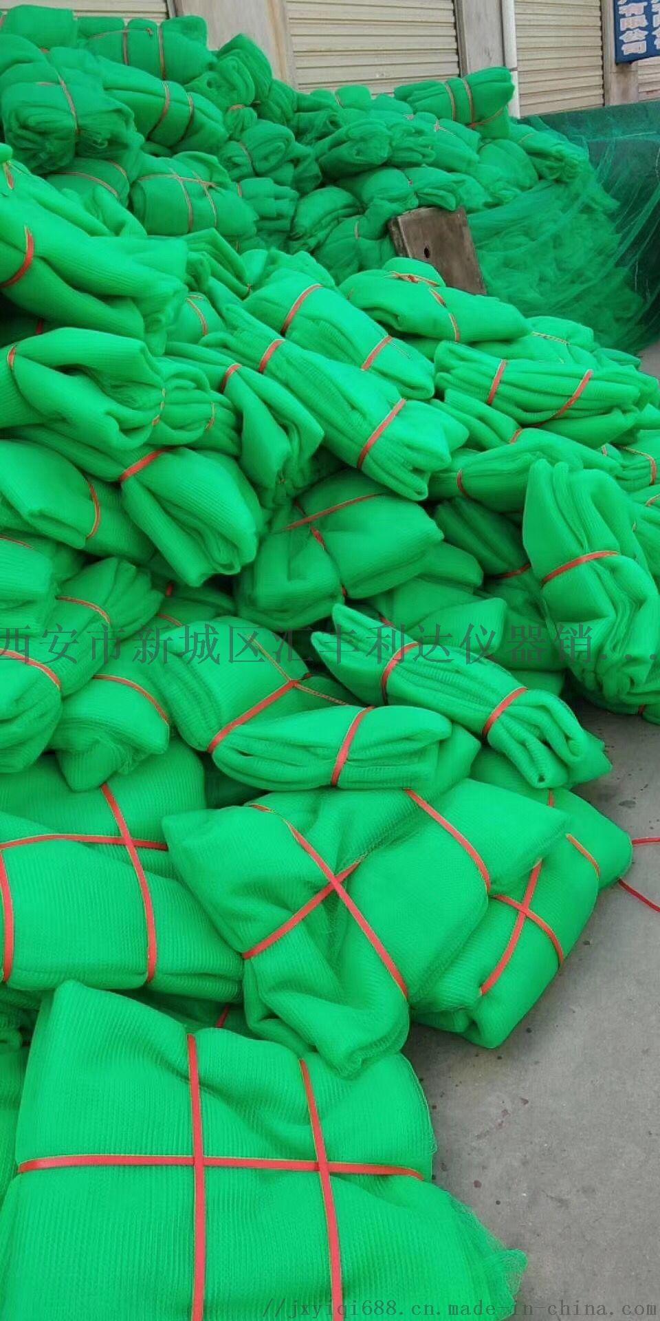西安哪塊有賣蓋土網防塵網13772489292819279395