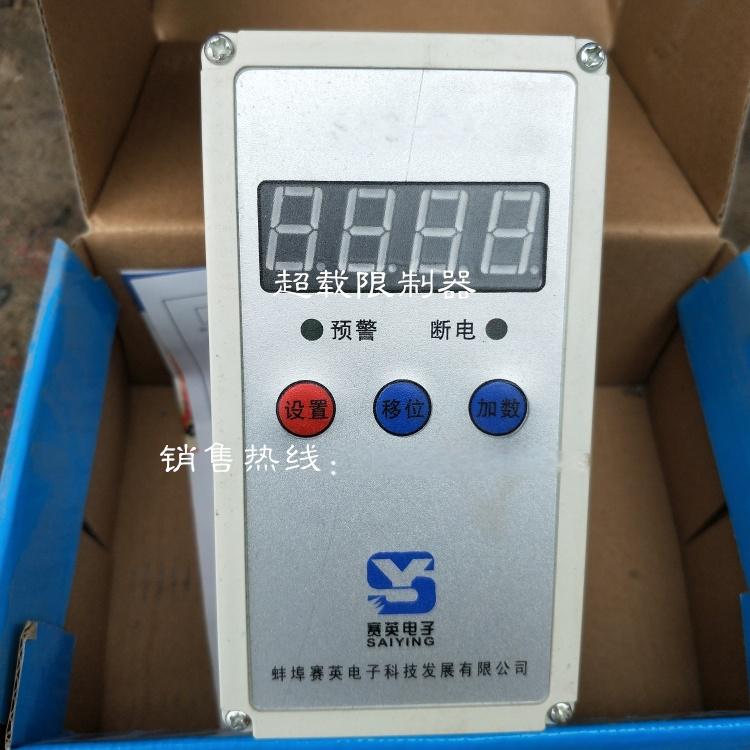 單樑超載限制器  SYG-OA (5)