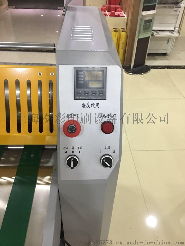 FM520B覆膜机重型液压  上海夕彩796455775