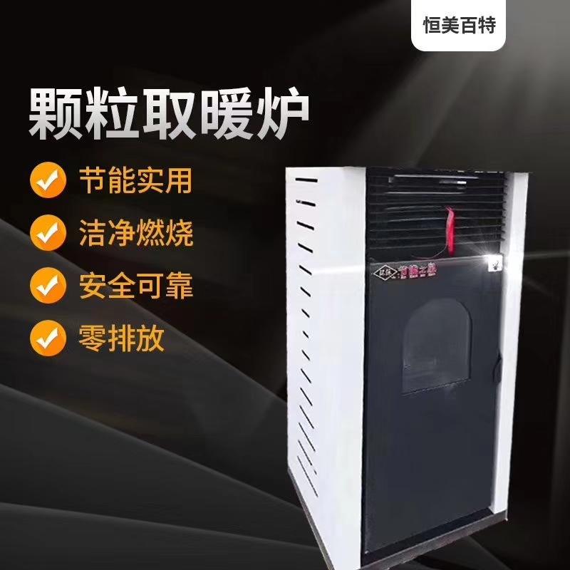 比天然气取暖便宜的炉子 环保颗粒取暖炉价格109142422
