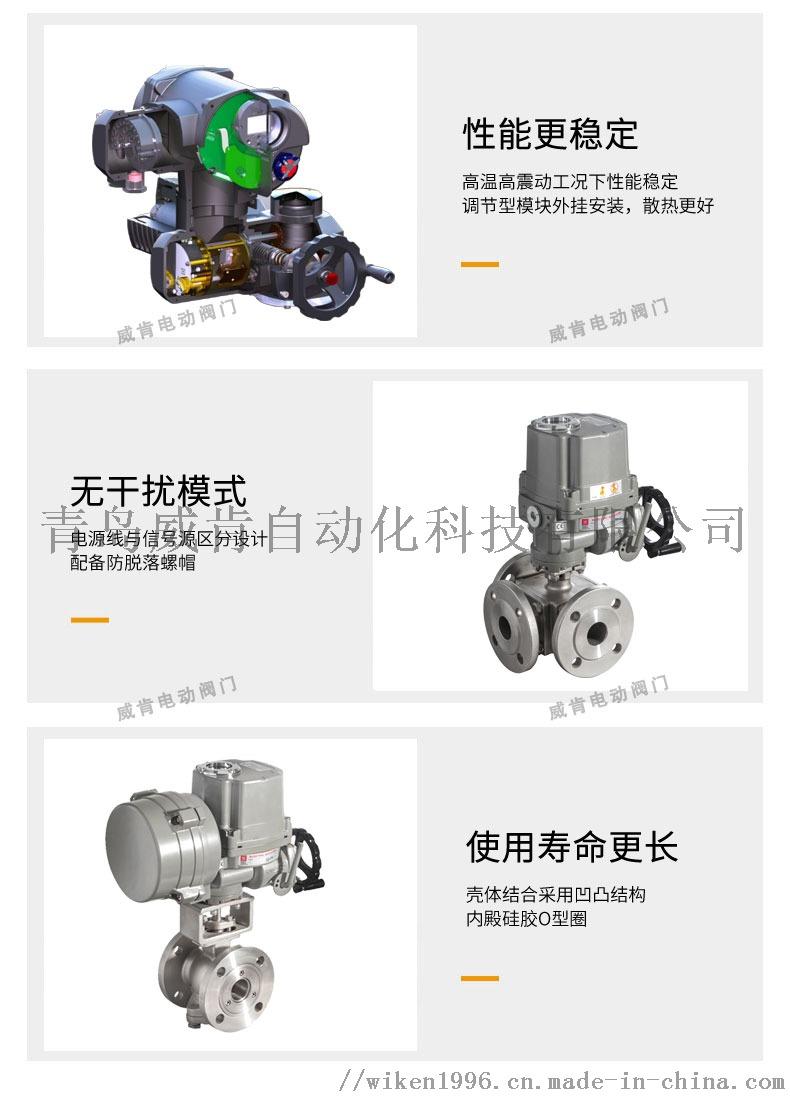 电动球阀德国威肯螺纹调节型耐磨电动三通球阀定制生产109728272