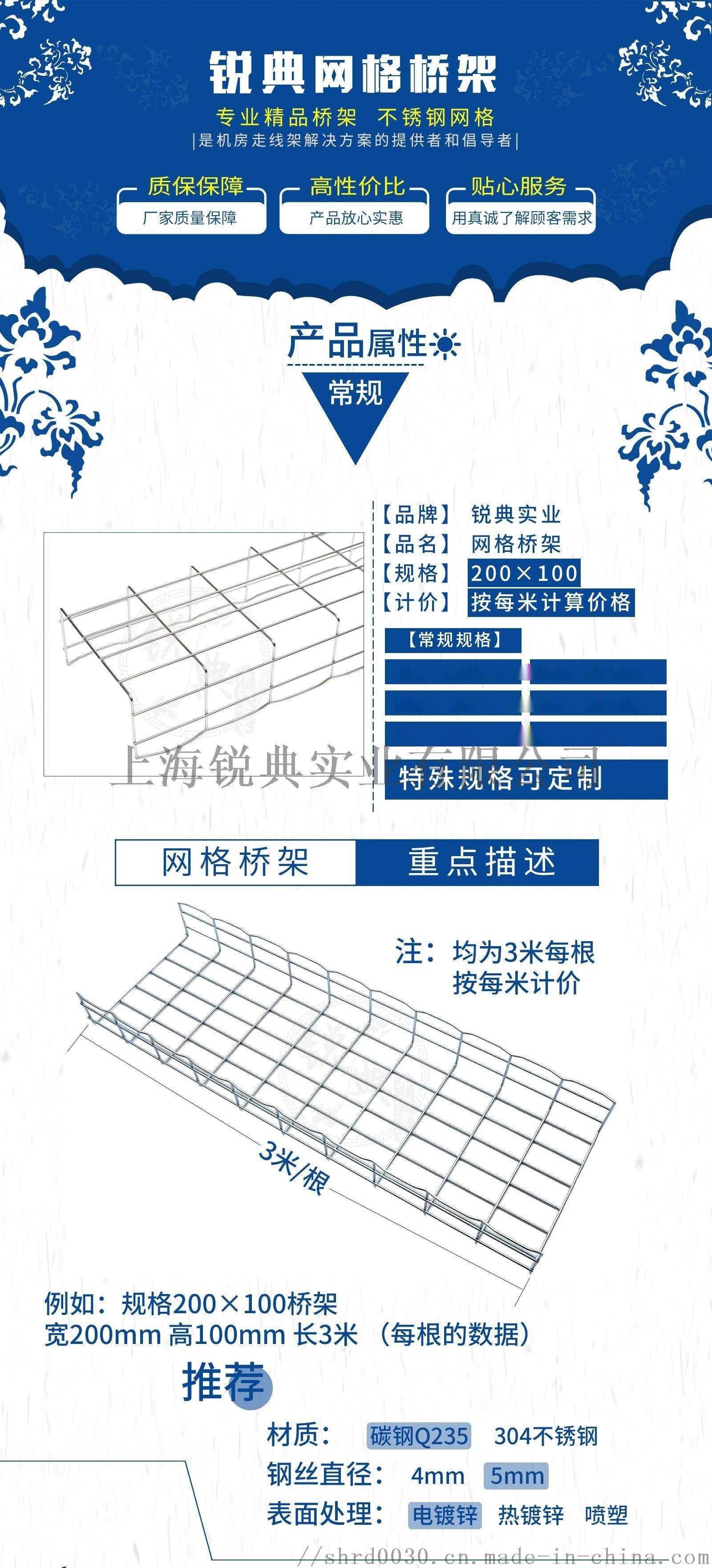 不锈钢网格桥架 200*100全国发货 一站式服务118595255