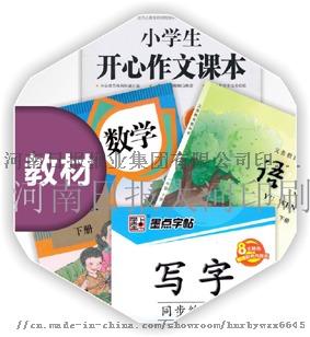河南印刷书刊印刷图书印刷厂830718052