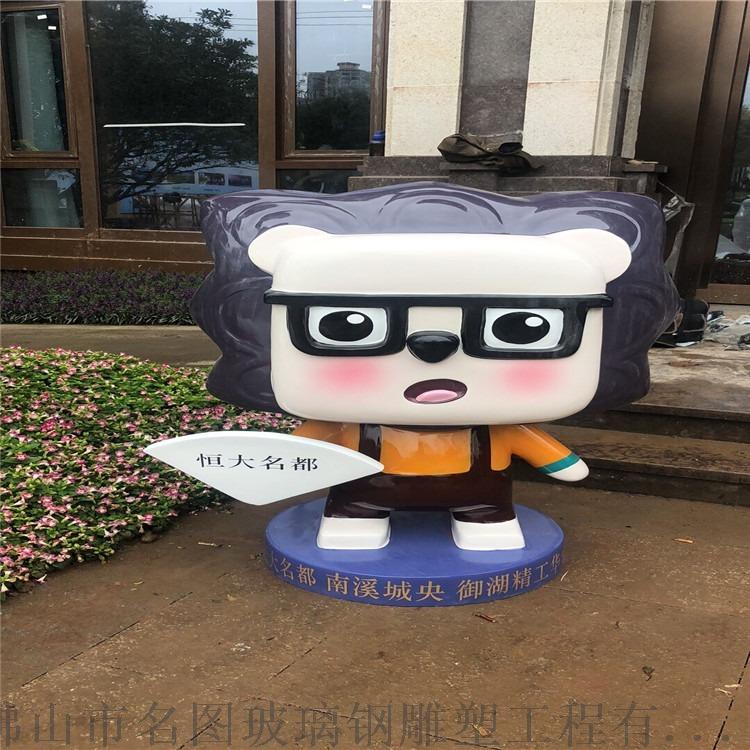 江门玻璃钢学校卡通雕塑 玻璃钢卡通公仔雕塑859702165