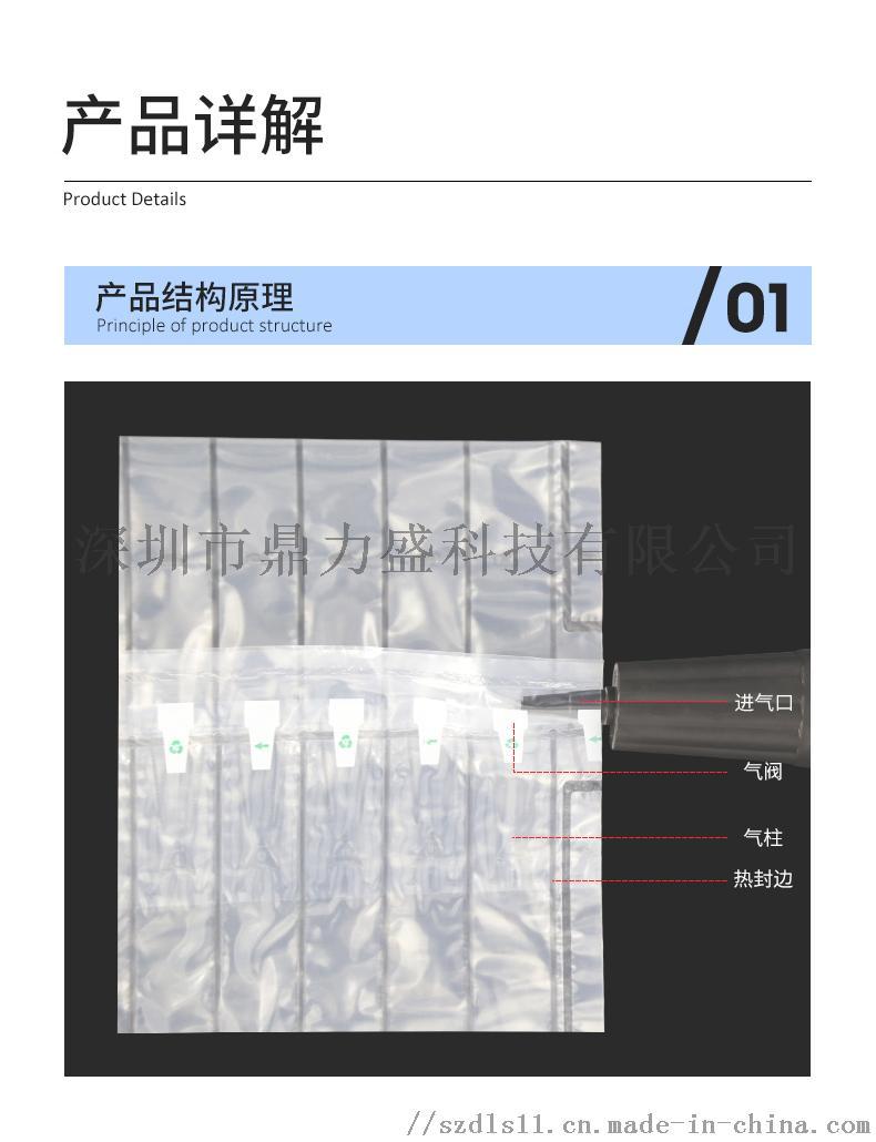30cm红酒气柱袋详情页-鼎力盛阿里790-JPG_07.jpg