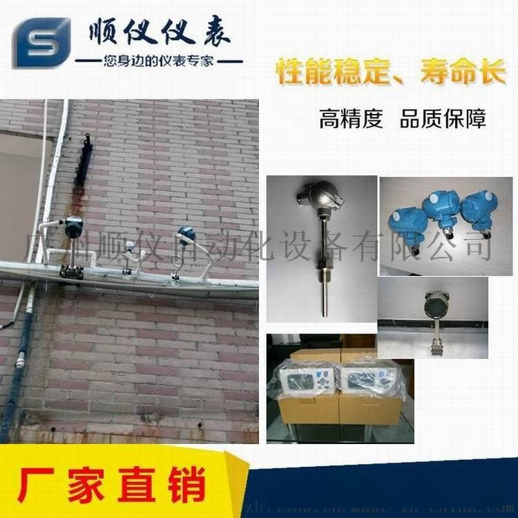 广州流量计、涡街流量计、蒸汽流量计782514625