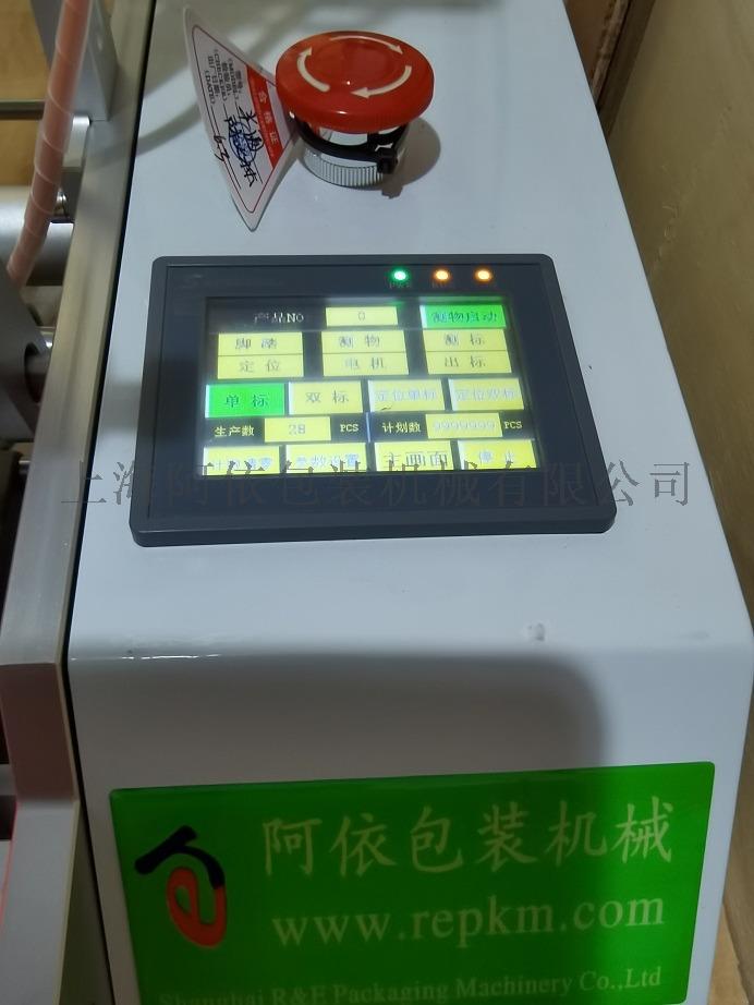 TB-380型半自动圆瓶贴标机932300585