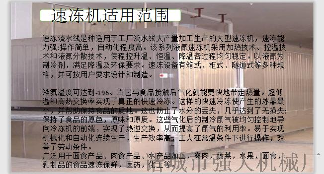 穆鑫速冻机适用范围.png