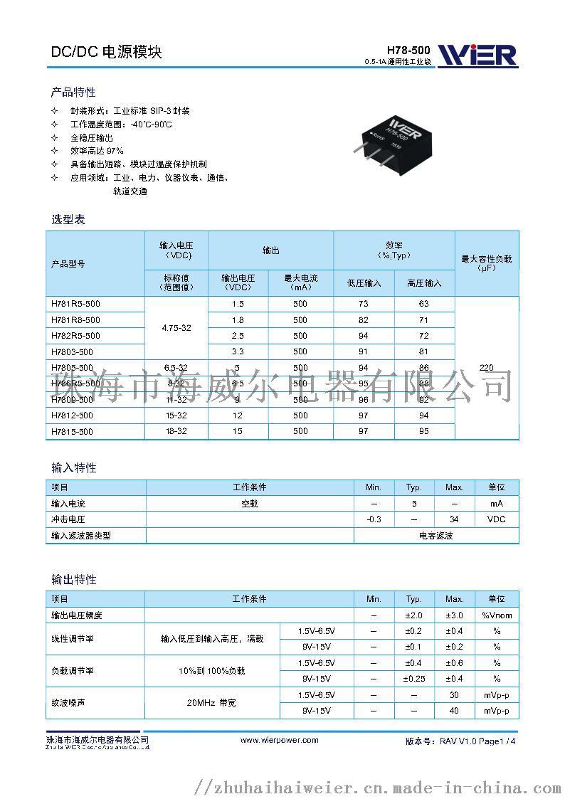 H78-500  Datasheet_Page1.jpg
