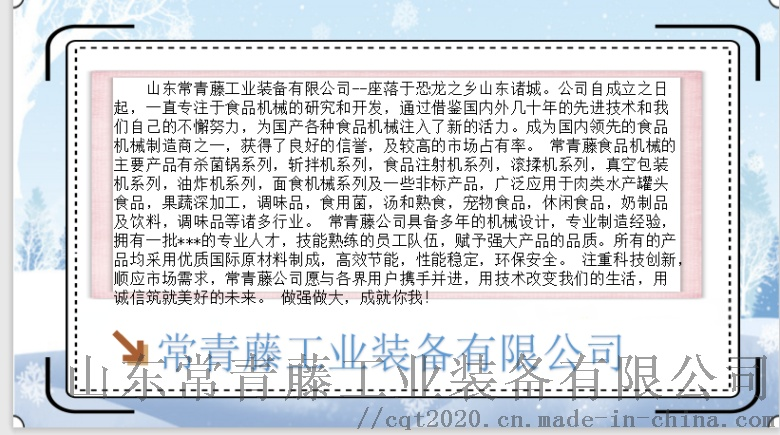 0071常青藤.png