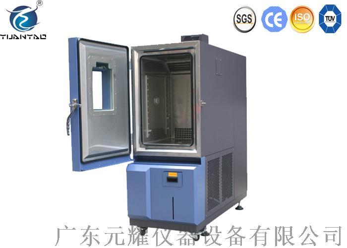 temperature humidity chamber 2.jpg