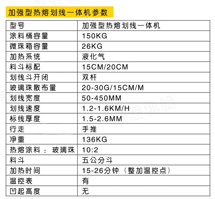 热熔划线机11_看图王.jpg