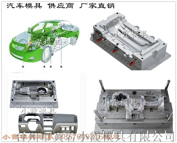 汽车模具供应商,汽车保险杠模具加工 (55).jpg