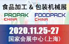 2020上海国际食品包装加工展