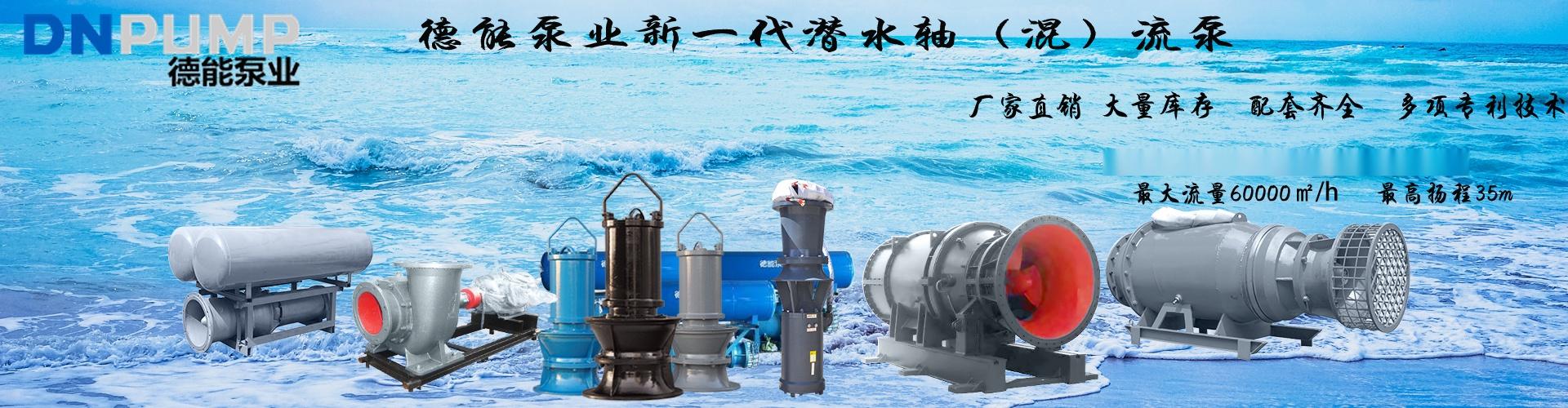 潜水轴(混)流泵合集广告图一1920x500.jpg