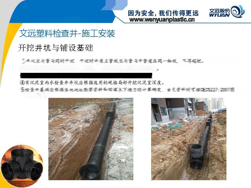 山東文遠環保科技股份有限公司(檢查井)。._頁面_33.jpg