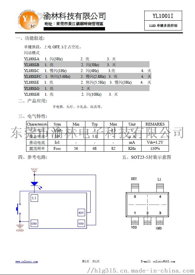 YL1001I-G 1. 亮 2. 灭 闪灯IC80450715