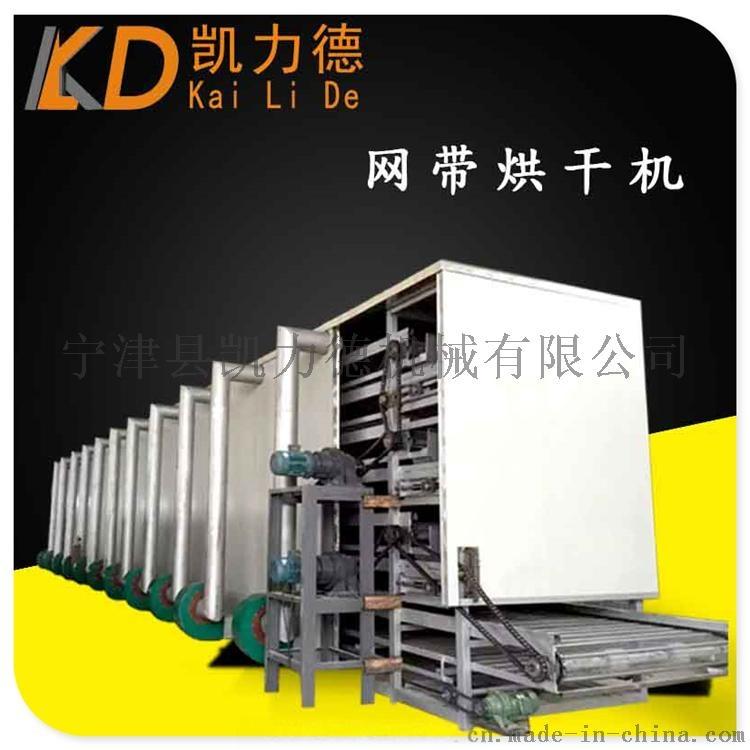 销售网带烘干机 凯力德厂家销售多层网带式烘干设备814489912