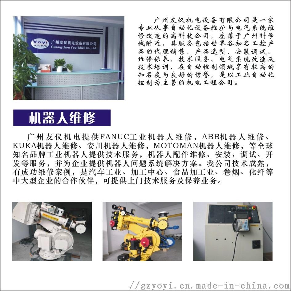 库卡KUKA机器人KR-60-4-KS-F渗油保养98288825