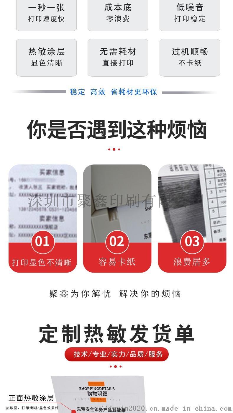 电商热敏通用发货单_02.jpg