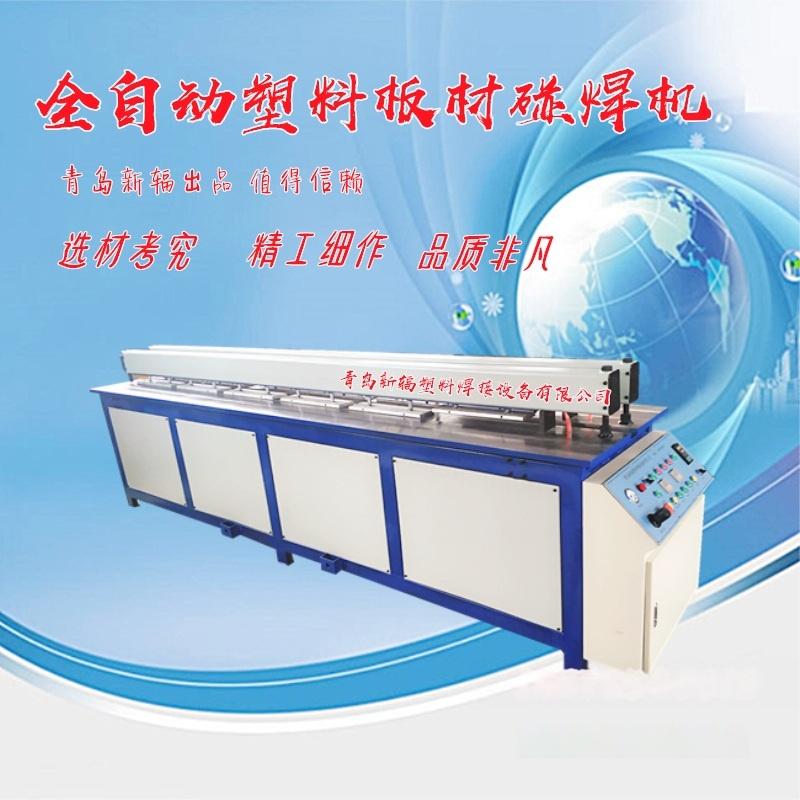 全自动塑料板材碰焊机新辐PP板材卷圆机塑料板对焊机101054315