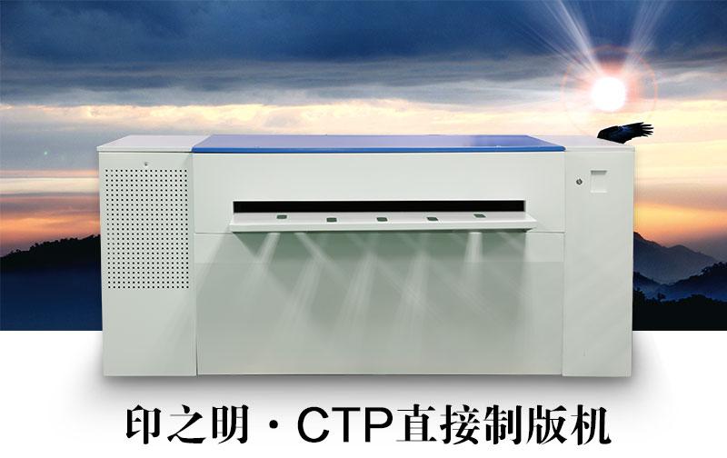印之明激光热敏CTP制版机 UV全自动印刷制版机108102182