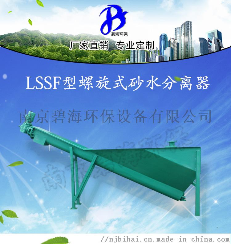 LSSF-355型螺旋式砂水分离器  砂水分离器74210855