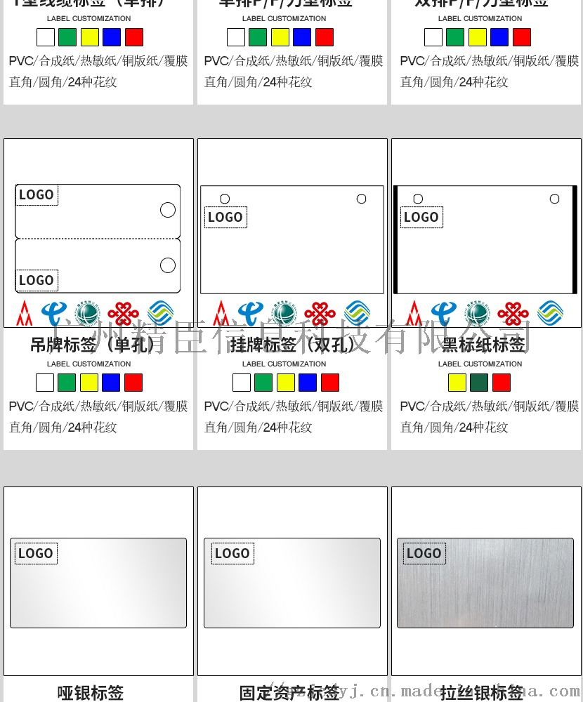 东莞精臣P型标签订制 刀型不干胶标签贴纸定做94693315