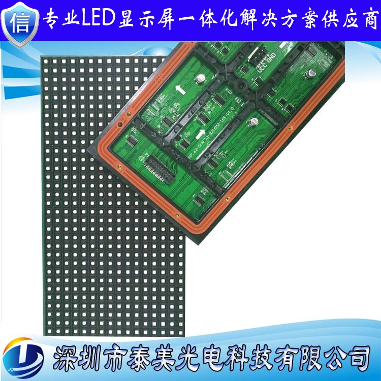 戶外高亮P7.62雙色led顯示屏單元板27126052
