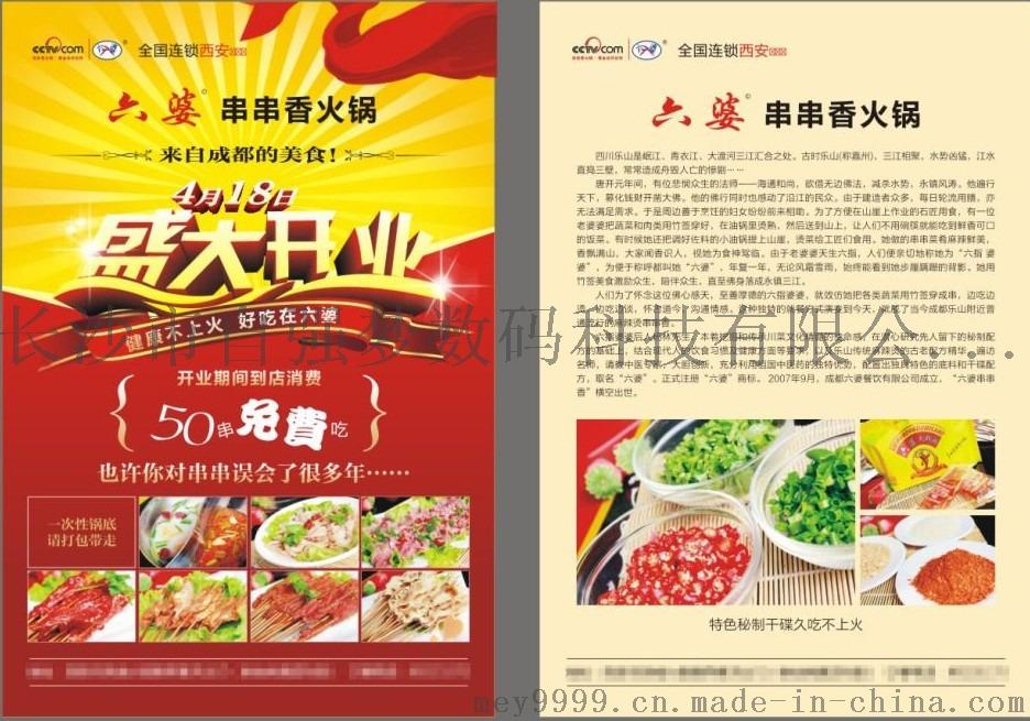 广告门店无边框打印宣传单用的小型画册数码印刷机782855245