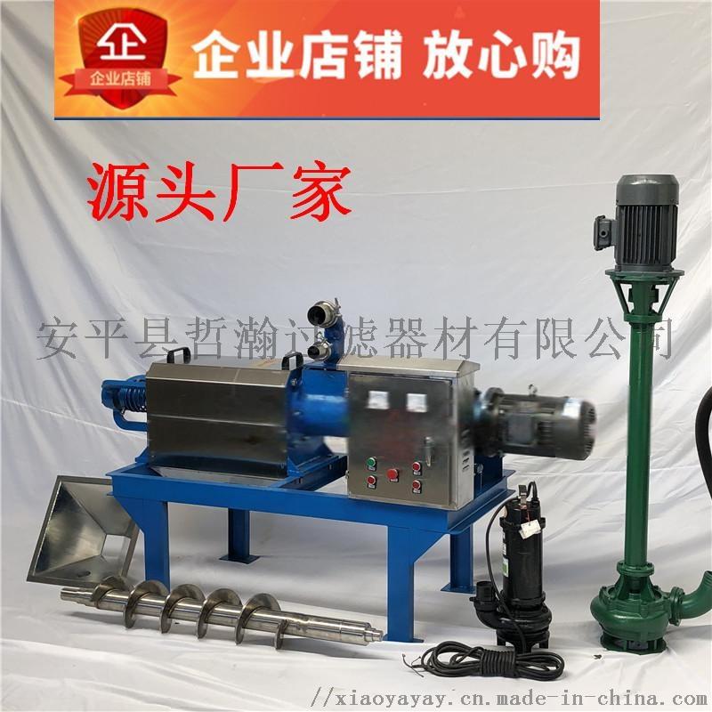 干湿分离机 牛粪脱水机 多功能干湿固液分离机 环保处理设备58531642