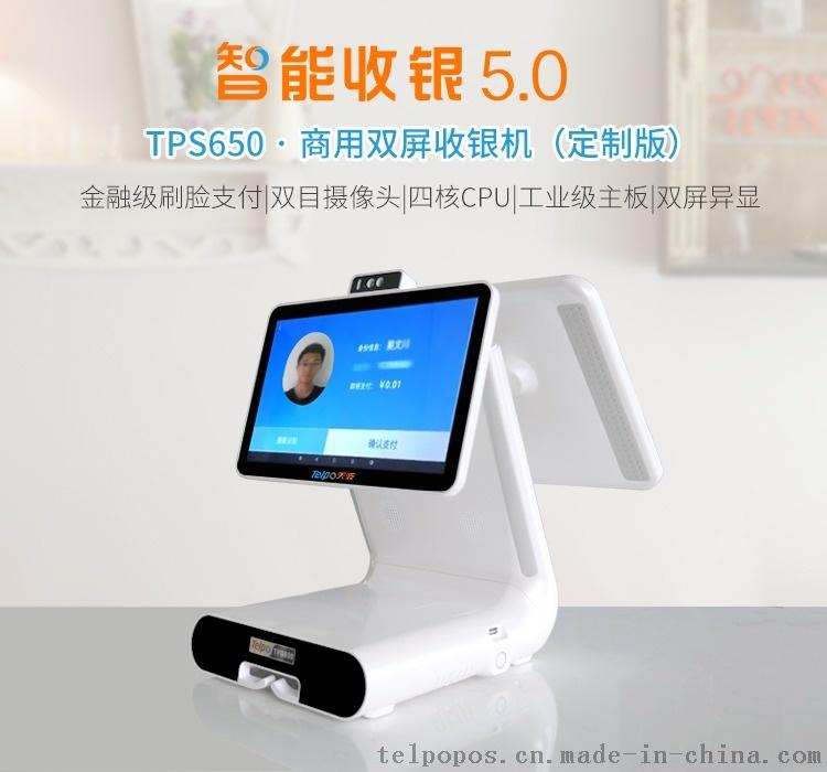 TPS650副屏商用收银机新款_01.jpg
