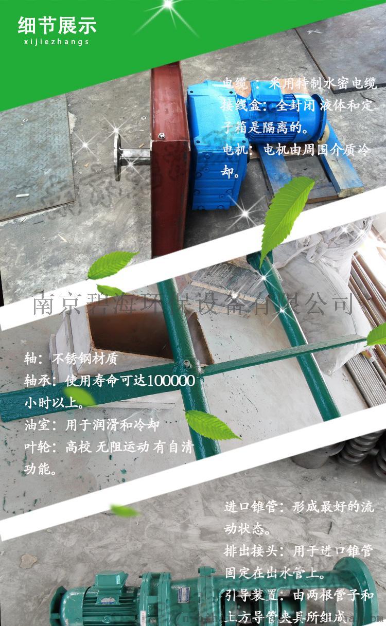 低轉速,大直徑框式潛水攪拌機JBK300074101485