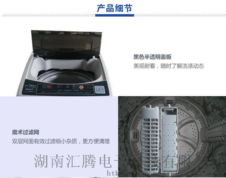 匯騰美的掃碼式洗衣機全國聯保61158025