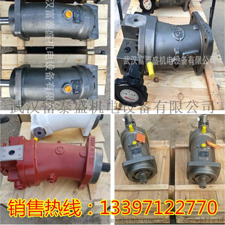 A7V160LV1RPF00 斜轴式柱塞泵769369875