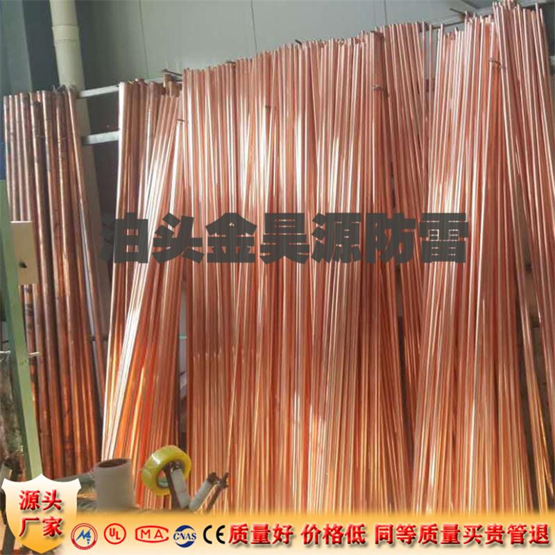 供应连铸铜包钢接地棒铜包钢接地体 镀铜钢针源头好货786451542