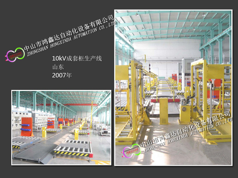 开关柜生产线1.jpg