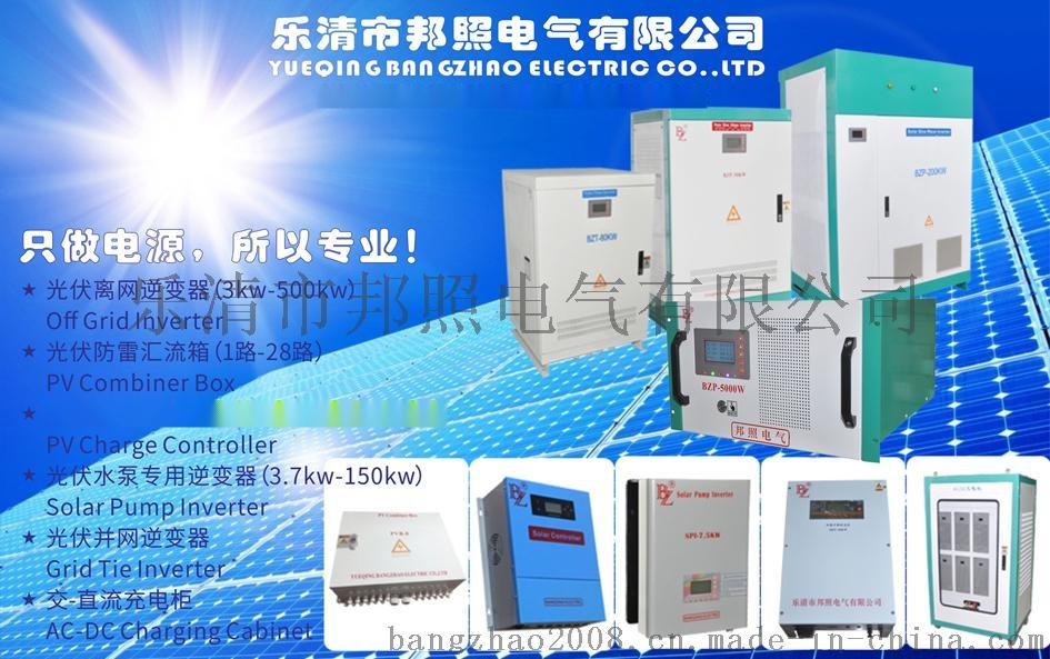 船舶專用電源高效率離網逆變器12KW46496902
