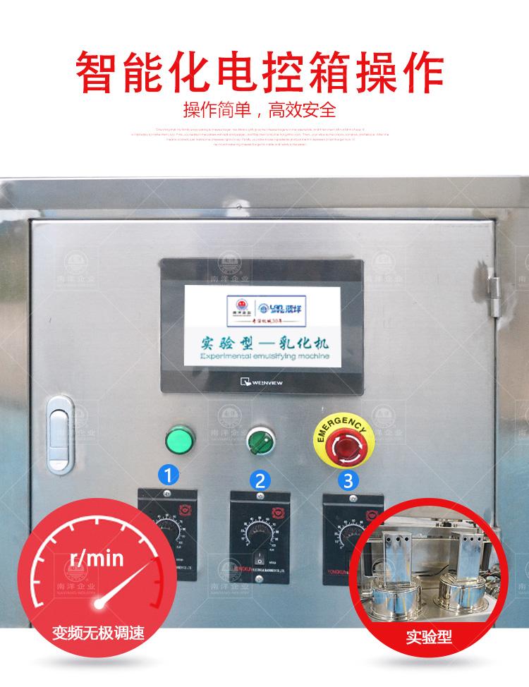 南洋实验型乳化机_03