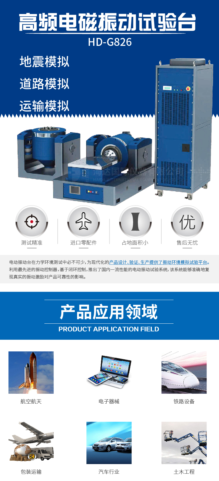 HD-G826電動振動系統-01.jpg