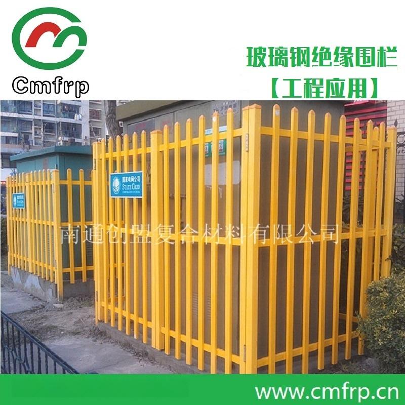 南通创盟工厂直销;玻璃钢变压器围栏,玻璃钢箱变围栏111327812
