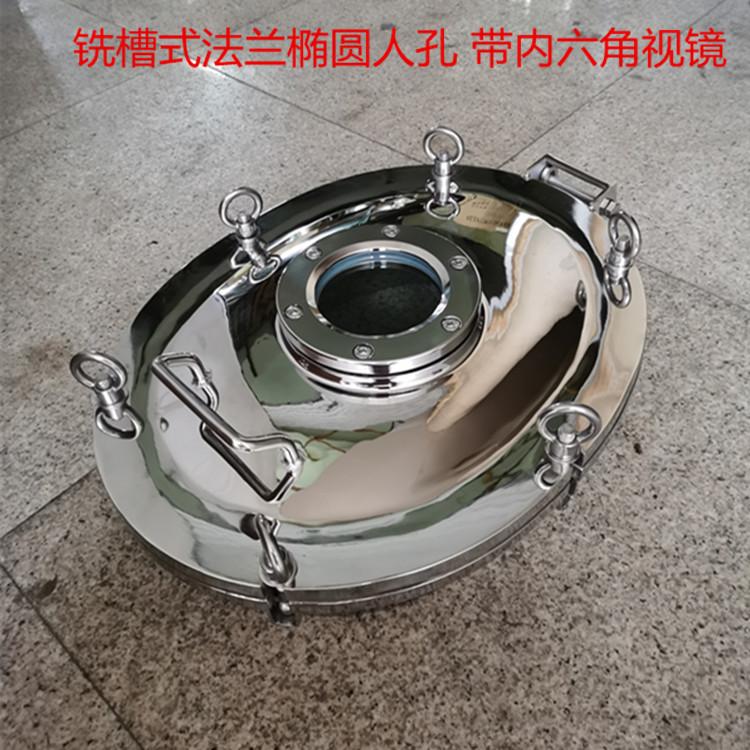椭圆压力人孔 卫生级人孔设备 厂家直销 罐体配件935269265