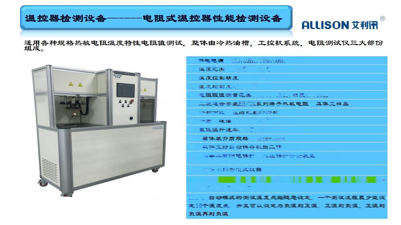 廣州市艾利訊電子科技有限公司宣傳手冊2020-02_0101.jpg